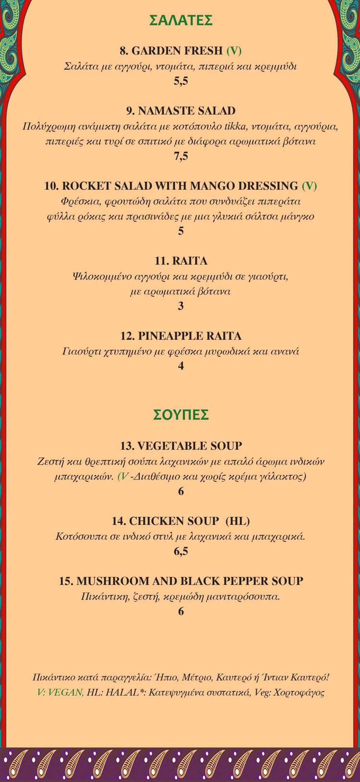 μενού-σαλάτες---σούπες-Namaste