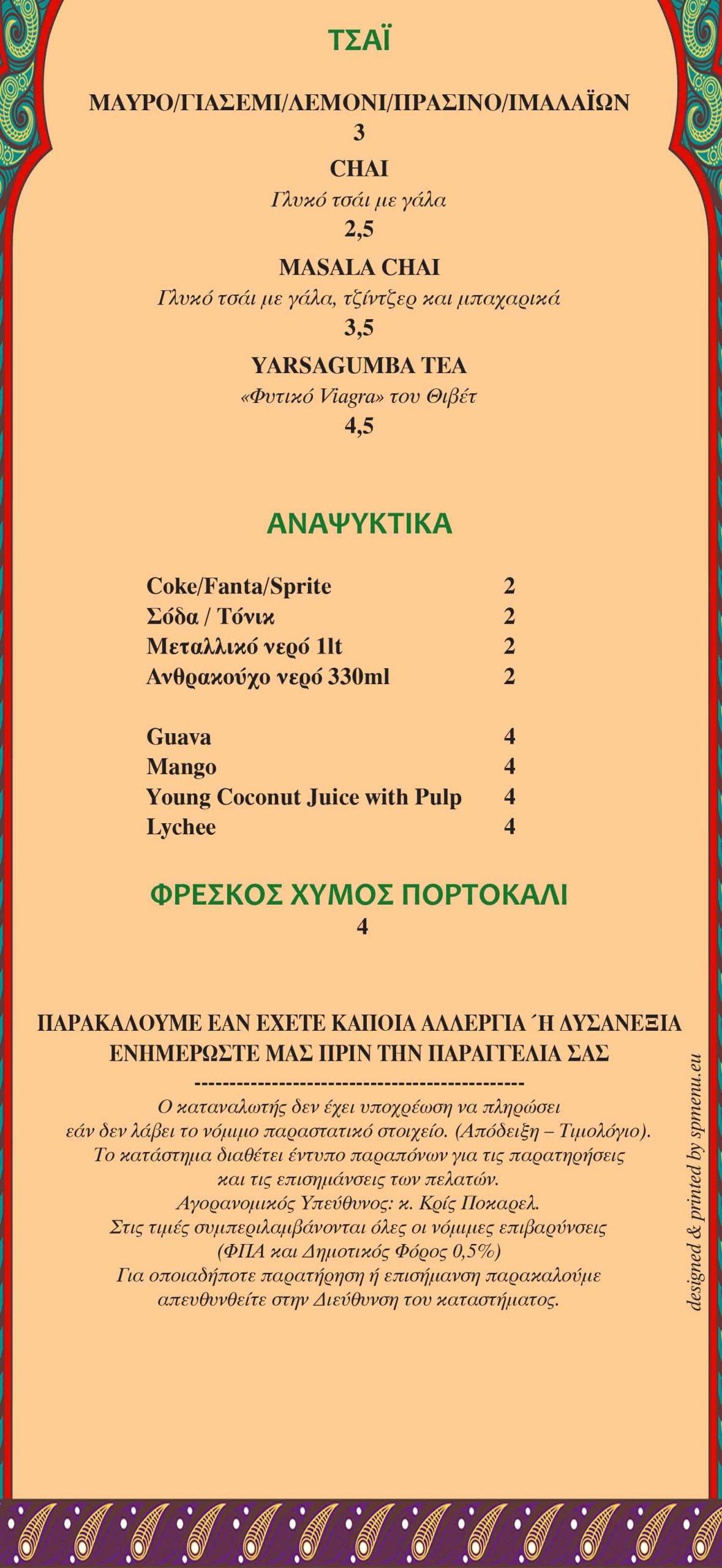 μενού-τσάι-namaste