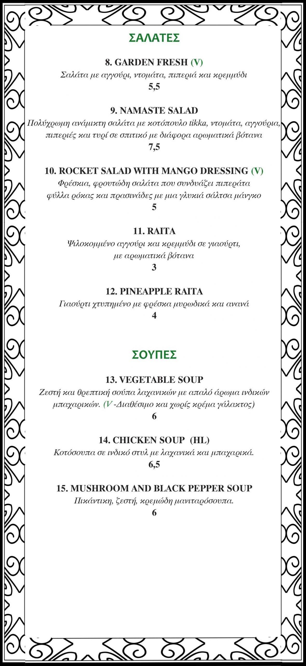salates-namaste-gr